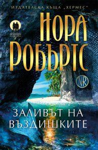 nora-roburts-zalivat-na-vazdishkite_print