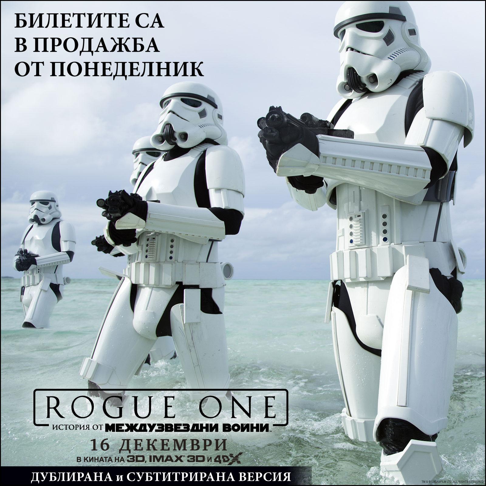 rogue-one-biletite-sa-v-pordajba
