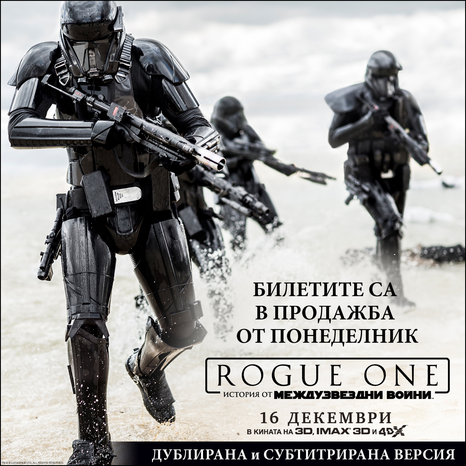 rogue-one-biletite-sa-v-prodajbva2