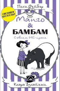 cove_mango_i_bambam1