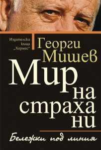 georgi-mishev-copy