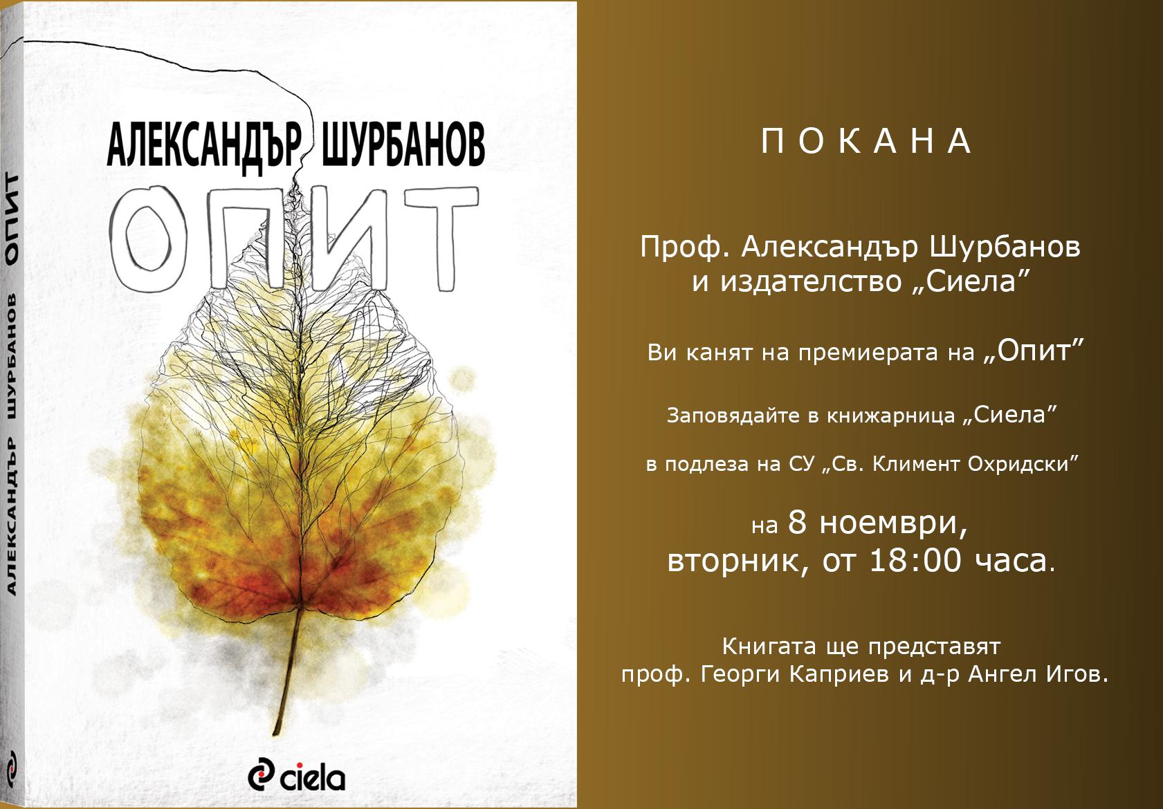 opit_alexander_shurbanov_pokana