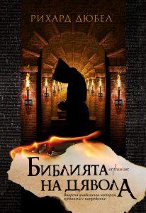 enthusiast_bibliyata-na-dyavola_cover-first
