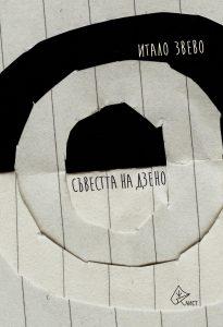 syvestta-na-dzeno-page-001
