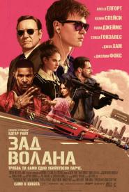 zad_volana_bg_poster