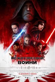 starwars8_bg_poster