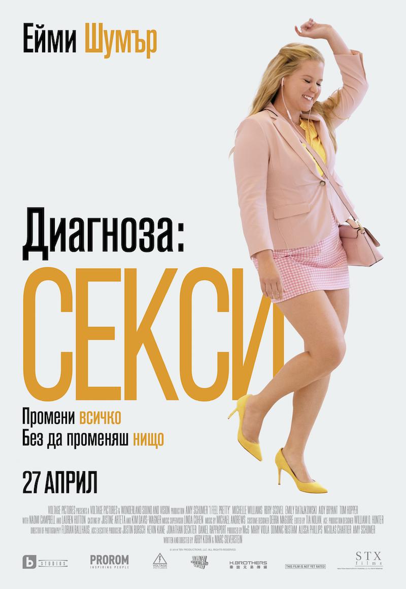 диагноза секси бг постер