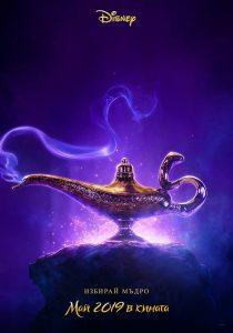Новия трейлър на Аладин