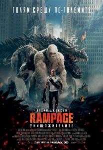 rampage постер
