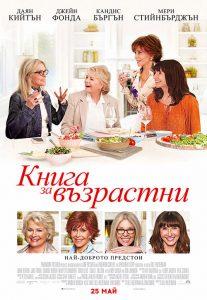 Книга за Възрастни постер