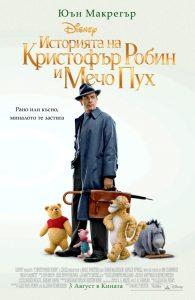 Кристофър Робин и Мечо Пух