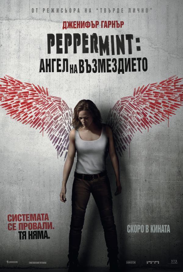 Peppermint: Ангел на възмездието