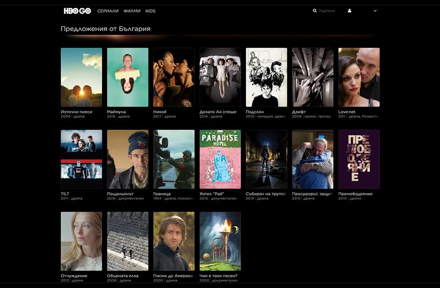 Възвишение в HBO GO