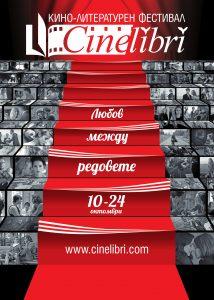 лично CineLibri 2018