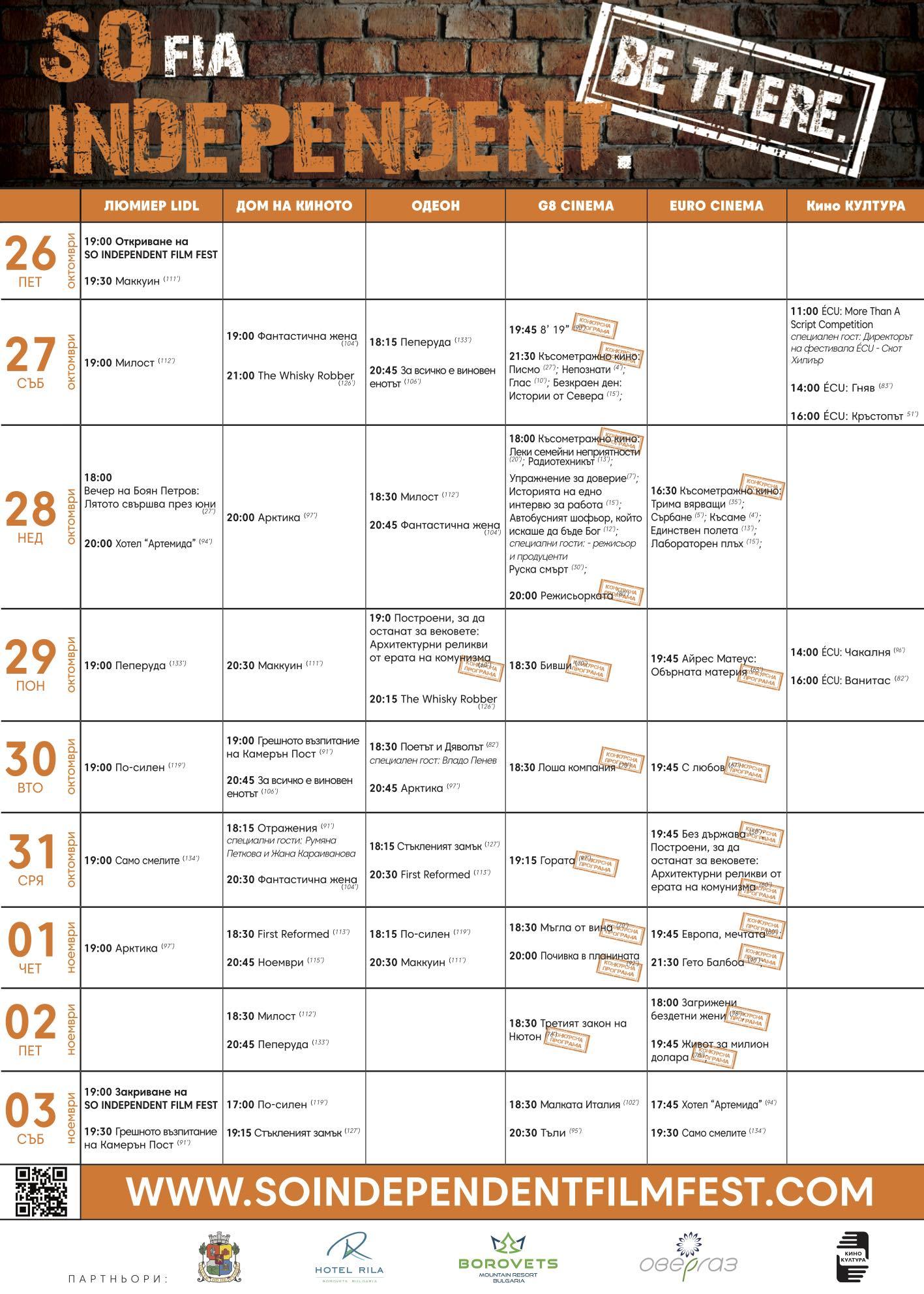 Sofia Independent Film Festival стартира