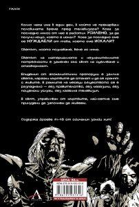 Комиксът Живите мъртви
