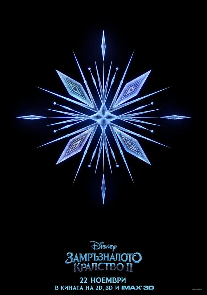 Замръзналото кралство 2