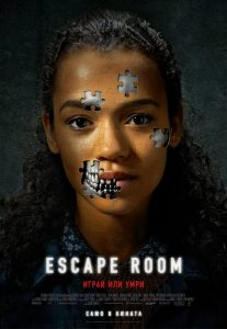 в ужасът Escape Room