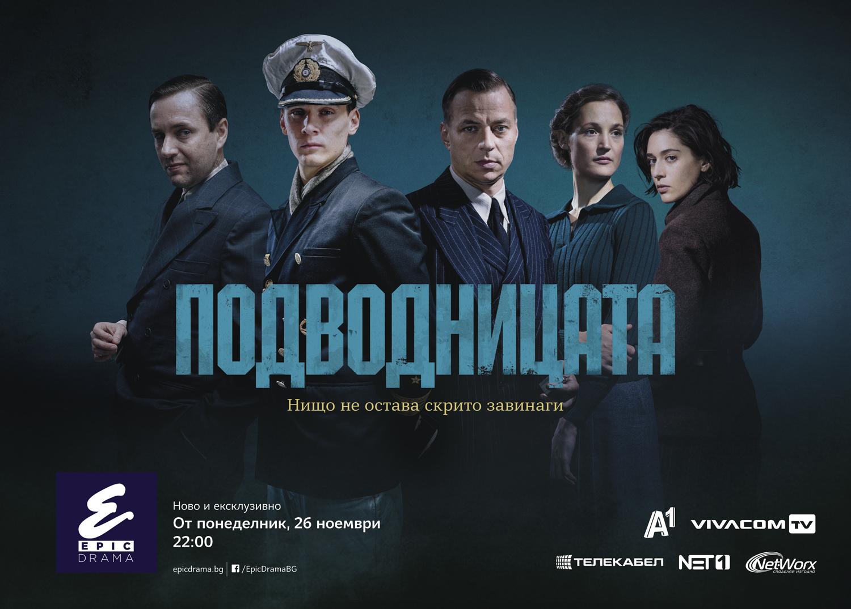 премиера на Подводницата