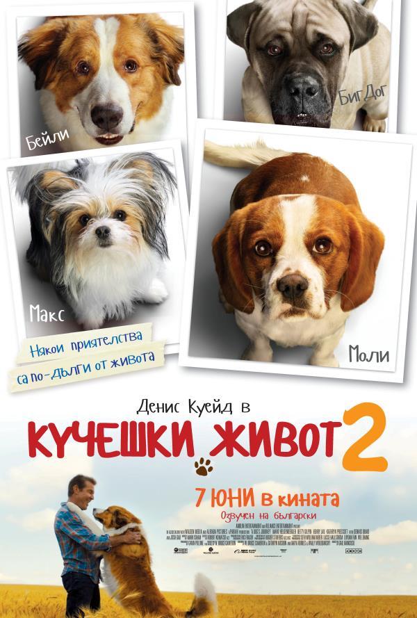 Кучешки живот 2