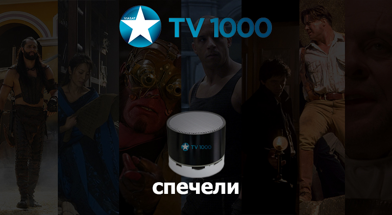 игра на TV 1000